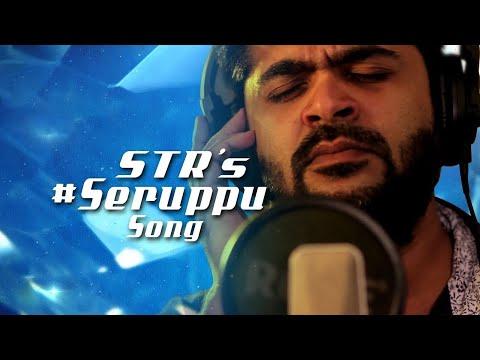 Seruppu Song Lyrics From En Aaloda Seruppa Kaanom