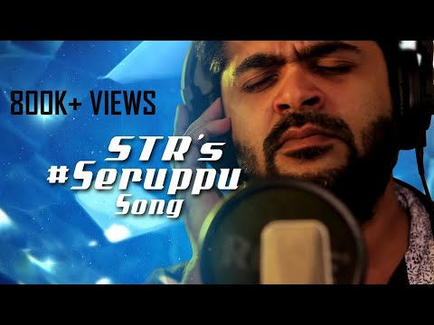 Seruppu Song - En Aaloda Seruppa Kaanom (Official Lyric Video) | STR | Ishaan Dev