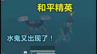 蛋蛋模仿秀177:水鬼再度袭来和平精英 游戏多处可在水下奔跑