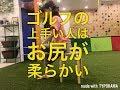 G1ゴルフエクササイズVol.4 臀部のストレッチ の動画、YouTube動画。
