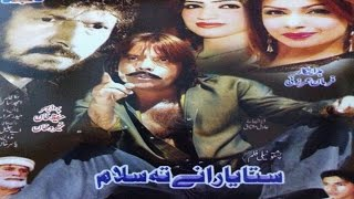 Pashto Telefilm STA YAARANE TAH SALAM - Jahangir Khan, Hussain Swati - Pushto Movie
