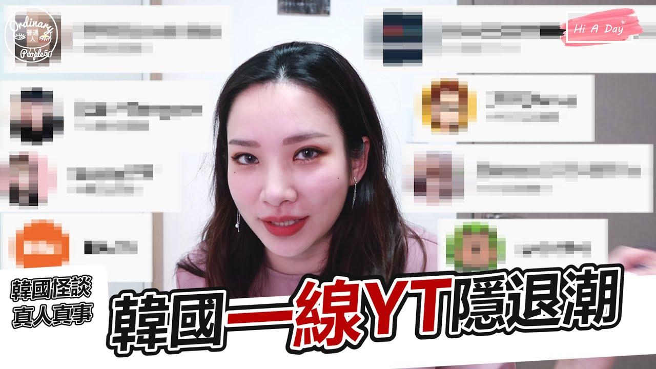 【韓國社會議題】最近三大韓國YT大事件