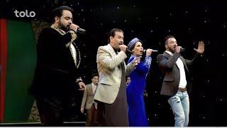 آهنگ گروهی افغانستان از داوران و ستاره ها /  Group Song (Afghanistan) by Stars & judges