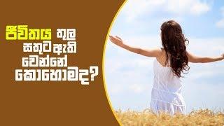 Piyum Vila | ජීවිතය තුල සතුට ඇති  වෙන්නේ කොහොමද?  | 01- 03 - 2019 | Siyatha TV Thumbnail