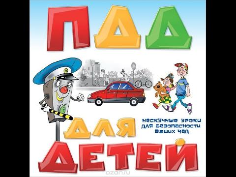 Мультфильм по правилам дорожного движения для школьников