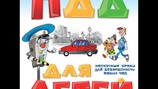 правила дорожного движения   ПДД для малышей. Развивающий мультфильм