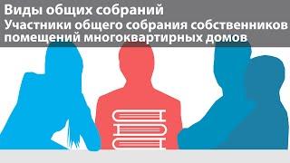 видео Общее собрание собственников многоквартирного дома: образец протокола