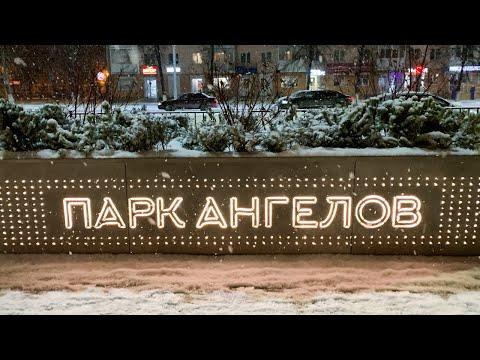 Парк Ангелов. Город Кемерово. «Зимняя вишня»