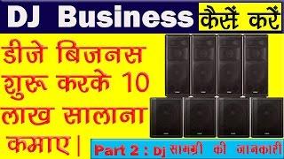 Business in India डीजे बिज़नस शुरू करके 10 लाख रूपये सालाना कमाए | पार्ट 2