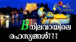 SECRET BEHIND B VAULT OF-PADMANABHA SWAMITEMPLE IS HERE| ബി നിലവറയുടെ രഹസ്യം |'B' nilavara open