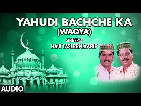 Waqya : YAHUDI BACHCHE KA Full (Audio) || HAJI TASLEEM AARIF || T-Series Islamic Music
