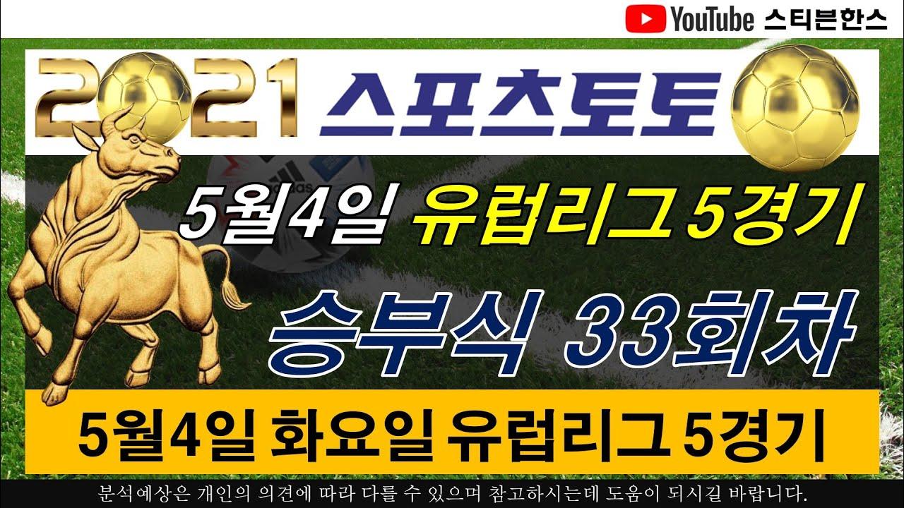 스포츠토토 승부식 35회차 5월 4일 화요일 유럽리그 5경기 분석