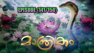 Manthrikam Episode {141/150} Malayalam Review | N3 Entertainment |