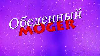 Обеденный Могер. Интро. Пародия на Вечерний Ургант.
