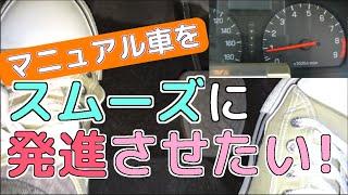 スムーズな発進ができる 半クラッチの仕方 【初めてのMT車の運転】 半クラッチ基本編 | マニュアル車 thumbnail