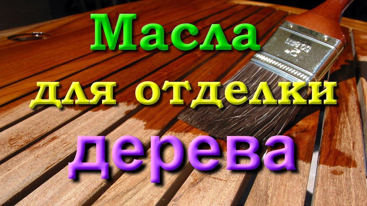 Натуральные масла ТД Мартьянов. Обзор масел для внутренних работ.
