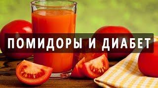 Употребление помидоров и томатного сока при диабете