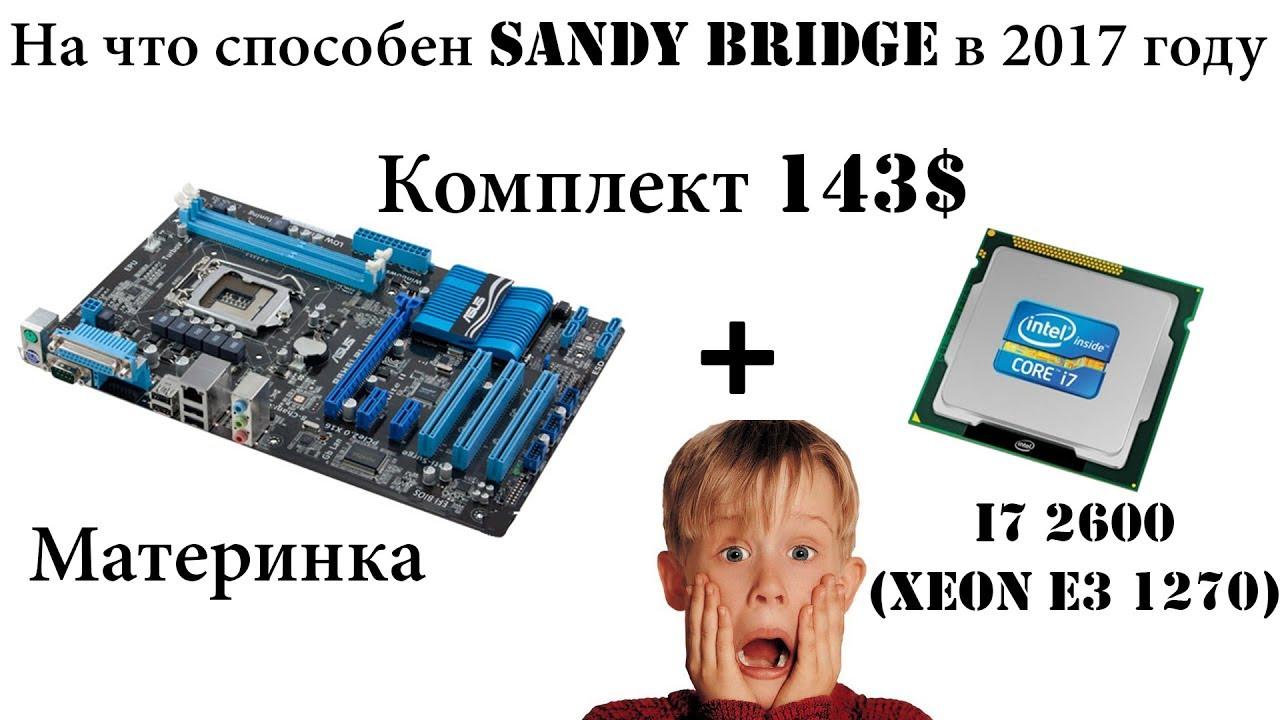 Детальный тест Xeon E3 1270 (i7 2600). Stock vs OC. Ещё тащит?