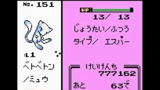 【ポケモン金銀VC】金銀でもミュウを作ってみた【袋叩きニューラ変化法】