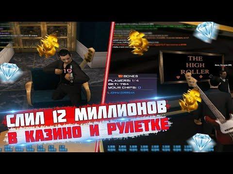СЛИЛ СВОИ ВИРТЫ НА РУБИНЕ! ИГРАЮ В КАЗИНО И РУЛЕТКУ!