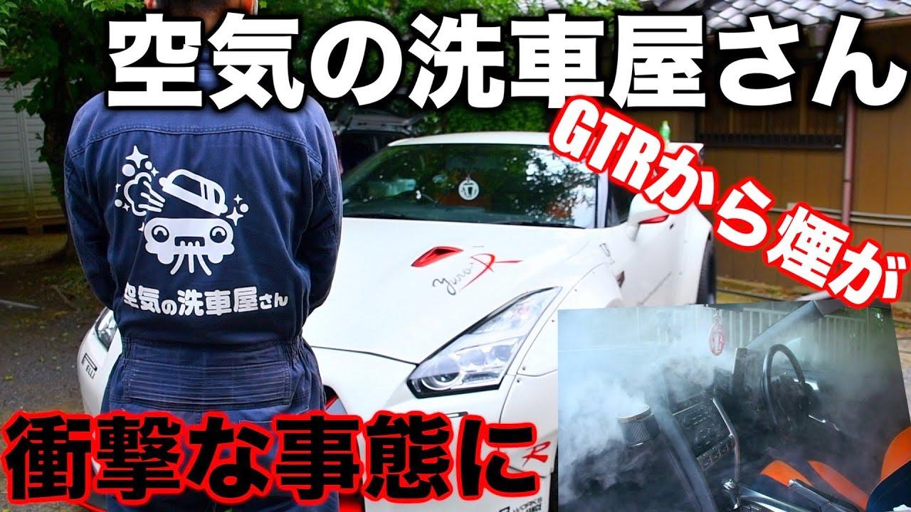 【空気の洗車屋さん】GTRのエアコンが大変な事になってしまい、プロにお任せしたら凄い事になりました。。。。