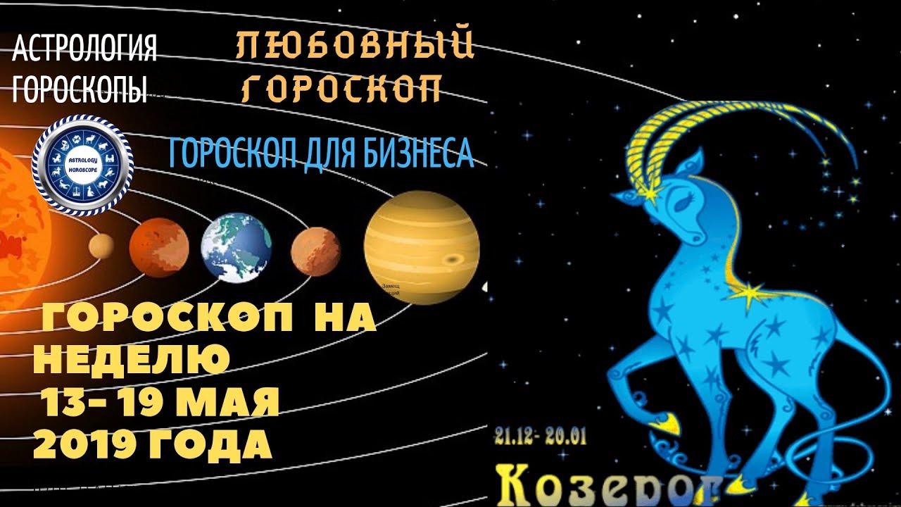 Козерог. Гороскоп на неделю с 13 по 19 мая 2019. Любовный гороскоп. Гороскоп для бизнеса.