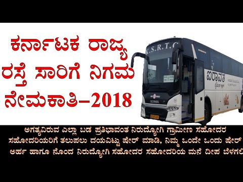 JOBS IN KARNATAKA STATE ROAD TRANSPORT CORPORATION