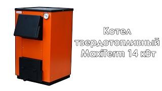 Твердотопливный котёл MaxiTerm 14 кВт (обзор)