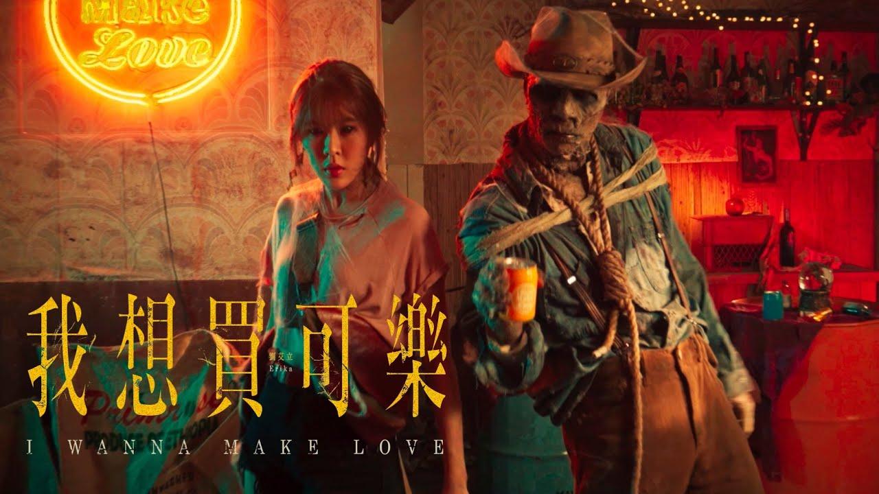 Erika 劉艾立《我想買可樂 I Wanna Make Love》Official Music Video