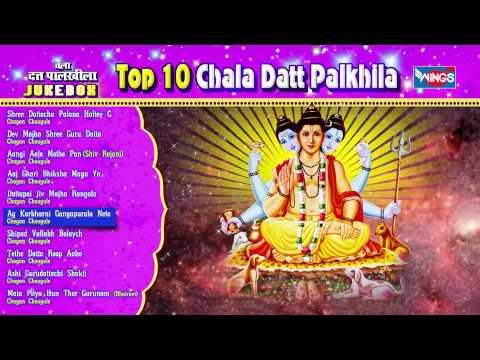 Top 10 Datta Songs   Chala Datt Palkhila By Chhagan Chougule   Marathi Devotional Songs