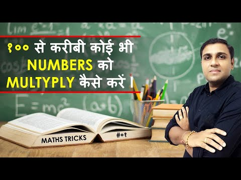 Download Multiplication Tricks/Shortcuts/Formula   How to Multiply Numbers Close to 100 I Math Trick Hindi Mp4 baru
