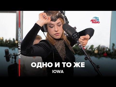 IOWA – Одно и то же (#LIVE Авторадио)
