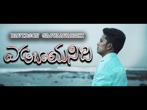 Latest New Telugu Christian songs 2018  YEDABAYANIDHI  Davidson Gajulavarthi  JESUS LOVE SONG