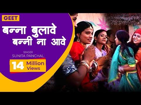 बन्ना बुलावे बन्नी ना आवे ( बन्ना  बन्नी  गीत ) || Banna Bulaave Banni Na Aave || Sunita Paanchal