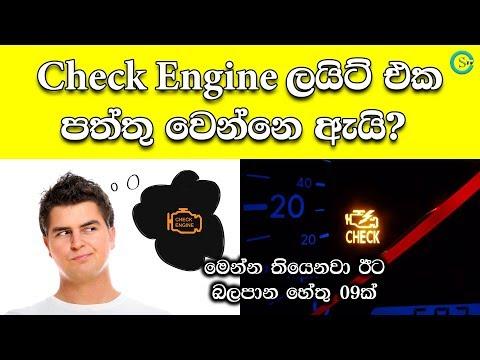 Check Engine ලයිට් එක පත්තු වෙන්න බලපාන හේතු 09ක් | Shanethya TV