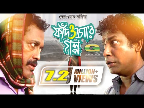 Fad O Bogar Golpo | Drama Serial | All Episodes |  Ft Mosharraf Karim | Sumaiya Shimu | Faruk Ahmed