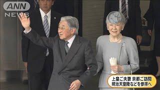 11日から京都を訪問している上皇ご夫妻は12日、明治天皇陵などに参拝し...