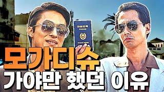 넷플릭스의 D.P병 구교환이 모가디슈로 날아간 진짜 이유! 냉전시대 북방외교와 남북 유엔 공동 가입!