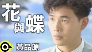黃品源 Huang Pin Yuan【花與蝶 Flower and butterfly】Official Music Video