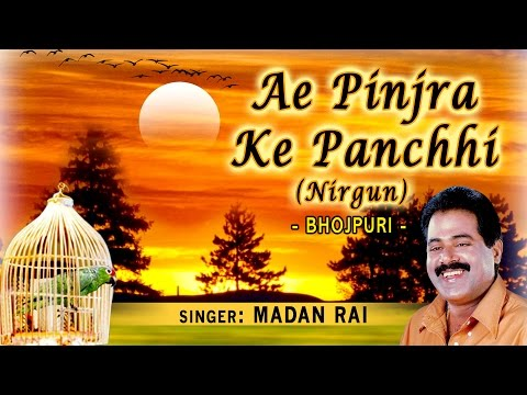 AE PINJRA KE PANCHHI BHOJPURI NIRGUN BY MADAN RAI I FULL AUDIO SONGS JUKEBOX