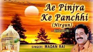 Download AE PINJRA KE PANCHHI BHOJPURI NIRGUN BY MADAN RAI I FULL AUDIO SONGS JUKEBOX MP3 song and Music Video