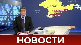Выпуск новостей в 10:00 от 02.08.2020