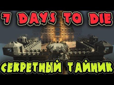 Бушующий зомби вирус в городе - Выживание в 7 Days to Die - Играем в самый опасный мод Starvation