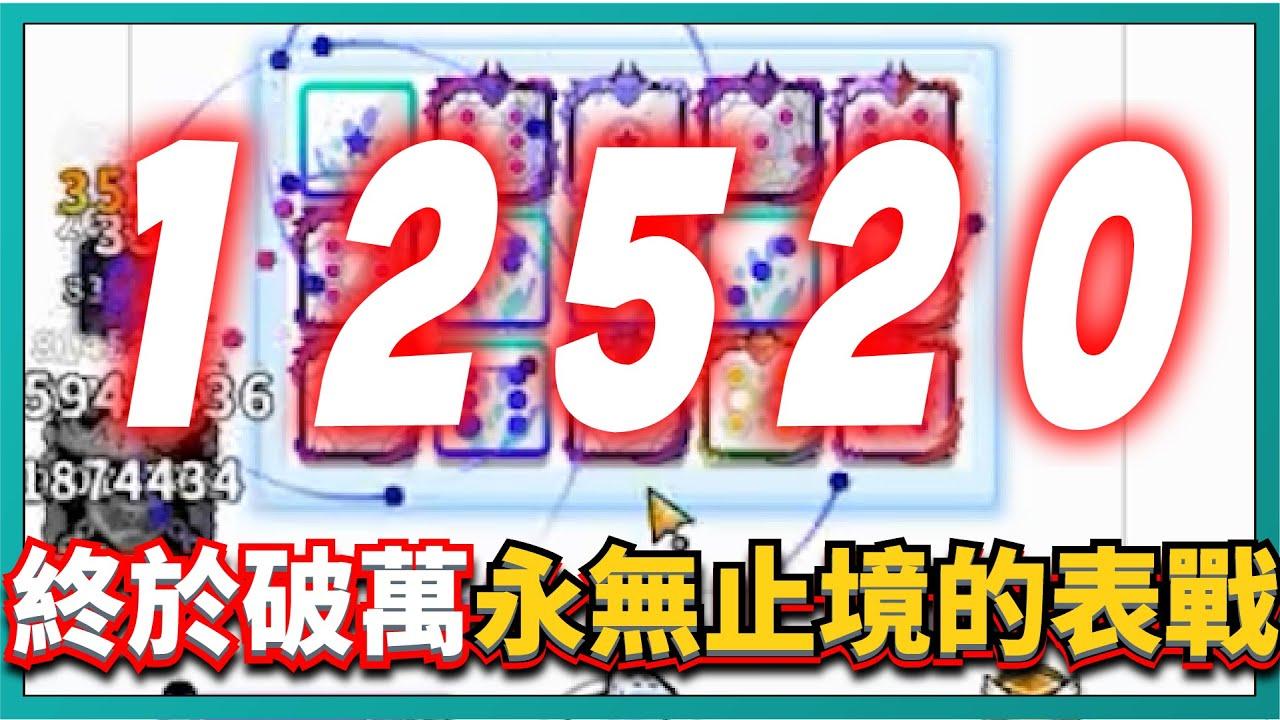 Random Dice骰子塔防-【終於破萬】永無止境的表戰!就為了一勝!|# 530|PFY玩給你看