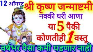 11 ऑगस्ट श्री कृष्ण जन्माष्टमी दिवशी घरी आणा या 5 पैकी कोणतीही 1 वस्तू वर्षभर पैसा Janmashtami 2020
