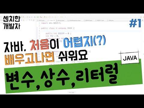 [센치한 개발자] (1) 자바 기초 강좌 - 변수, 상수, 리터럴 (JAVA)