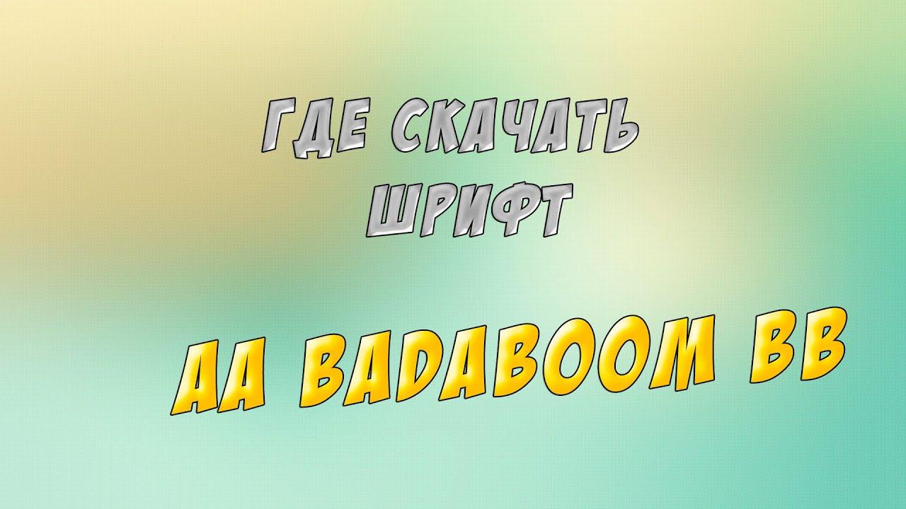 Badaboom шрифт скачать