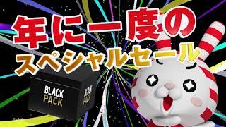 しまむら ブラックフライデー CM(30秒)2017.11.24~26 イオン ブラックフライデー 検索動画 11