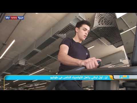 أبعد تعرضه للتنمر أصبح أرز أول لبناني يتأهل للأولمبياد الخاص في طوكيو  - نشر قبل 2 ساعة