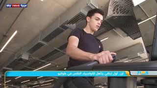 أبعد تعرضه للتنمر أصبح أرز أول لبناني يتأهل للأولمبياد الخاص في طوكيو